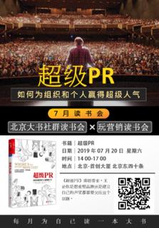 北京大书读书会×玩营销读书会|7月读书会