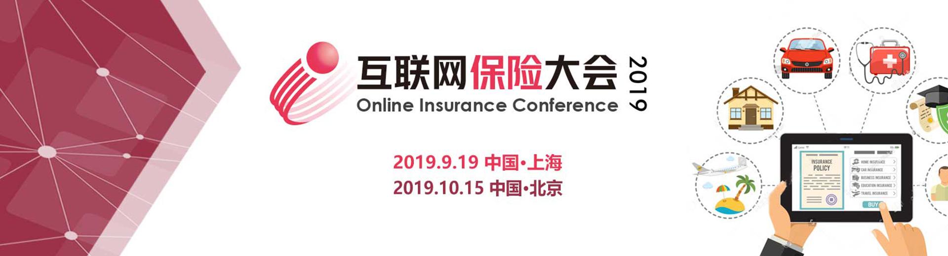 互联网保险大年夜会2019 9.19 上海