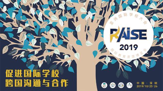 RAISE2019 | 亚洲国际黉舍大年夜会暨国际教导资本展览会