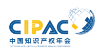 10th China Intellectual Property Annual Conference