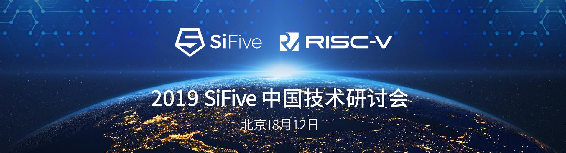 SiFive中国技术研讨会 – 北京场