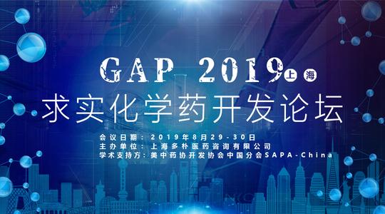 GAP 2019求实化学药开发论坛