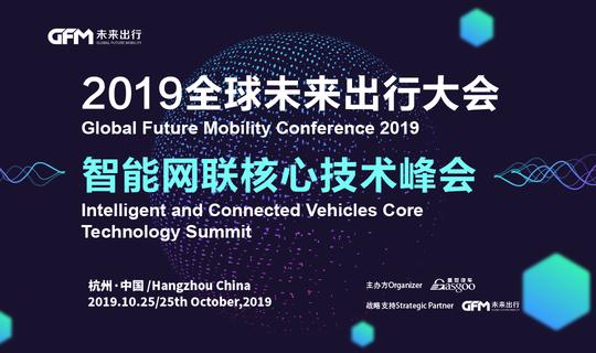 2019全球未来出行大会——智能网联核心技术峰会