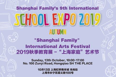 """2019 秋 季 教 育 展  -  """"上 海 家 庭"""" 艺 术 节"""