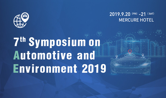Gasgoo Symposium on Automotive and Environment