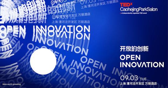 开放的创新-TEDx漕河泾