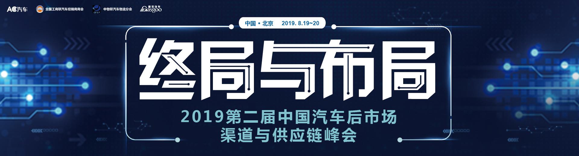 终局与布局 | 2019第二届中国汽车后市场渠道与供应链峰会