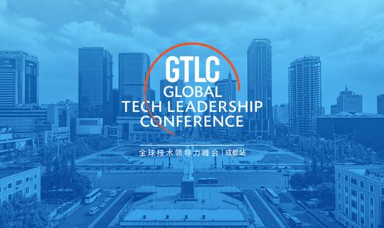 2019 全球技术领导力峰会(GTLC) | 成都站