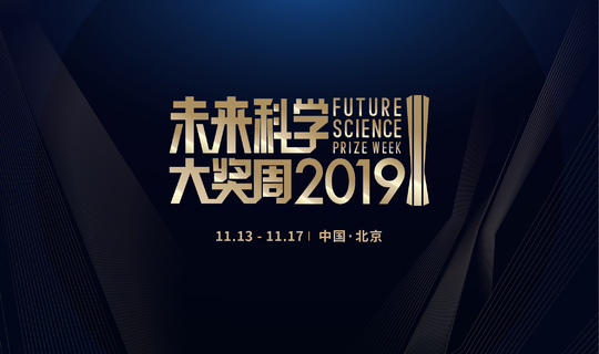 2019将来迷信大年夜奖周