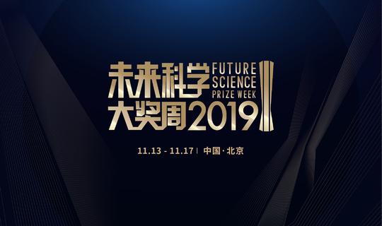 2019 Future Science Prize Week