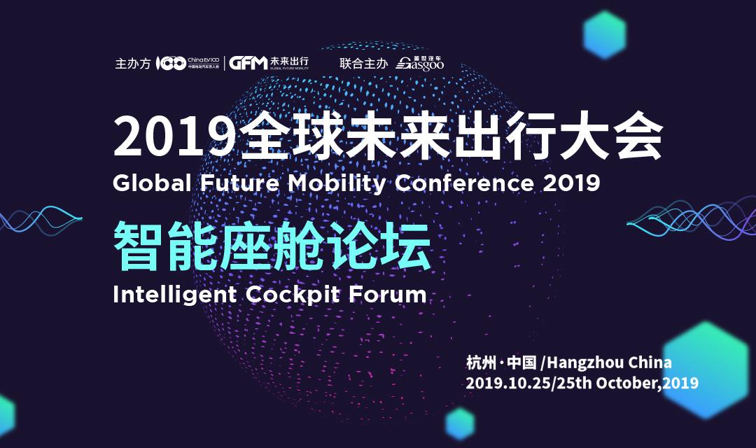 2019全球未来出行大会——智能座舱论坛