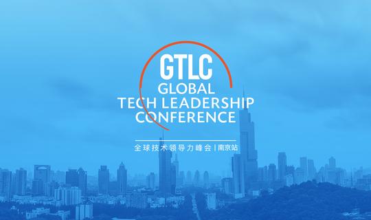 2019 全球技术领导力峰会(GTLC) | 南京站