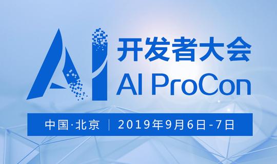 2019 AI开发者大会(AI ProCon)