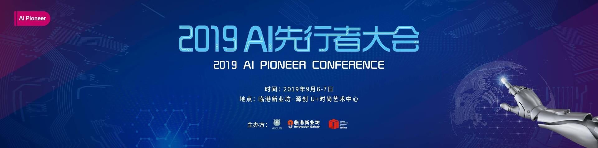 2019 AI先行者大会