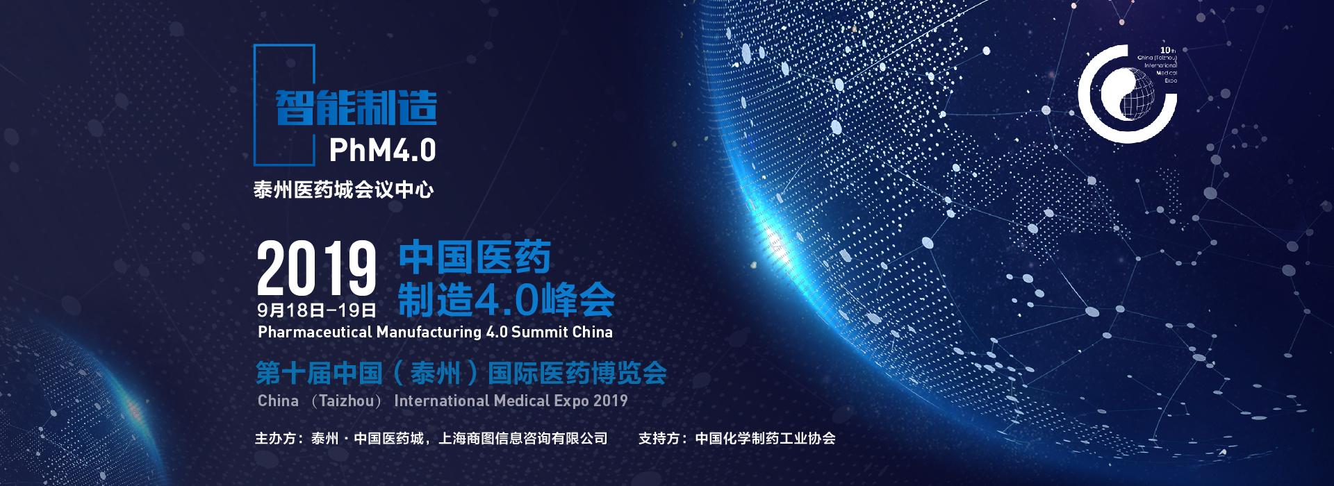 中国医药制造4.0峰会