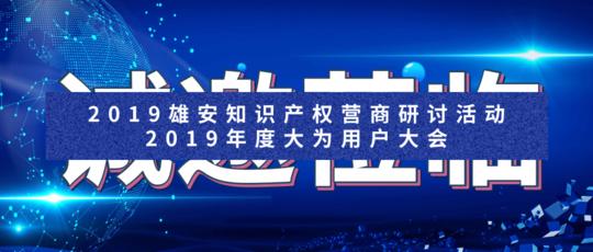 2019雄安知识产权营商论坛及2019年度大为用户大会参会报名