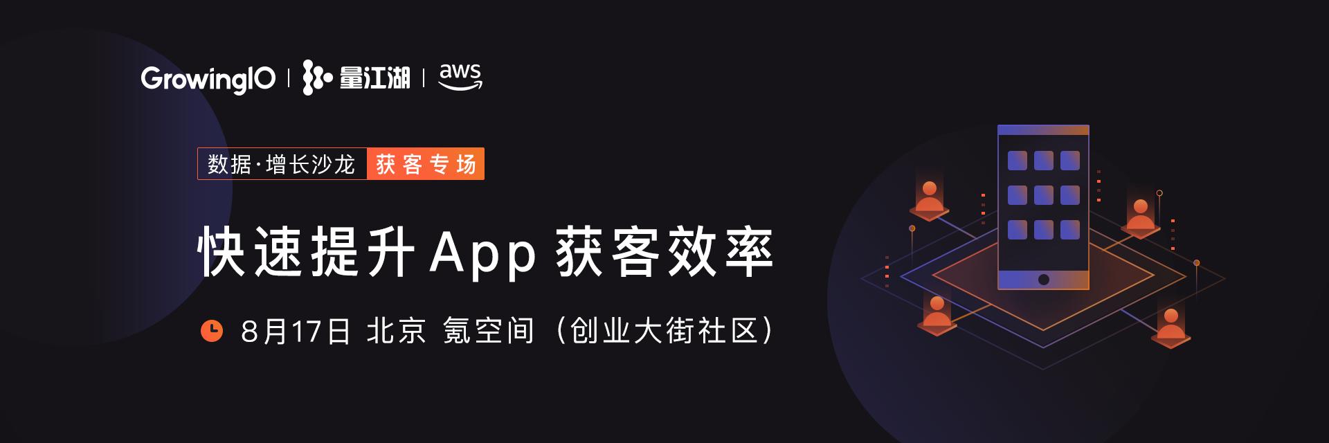 【数据·增长沙龙】获客专场 -- 快速提升App获客效率