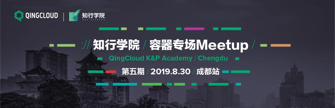 K8S 落地实践系列技术沙龙 | 知行学院 Meetup 成都站开放报名