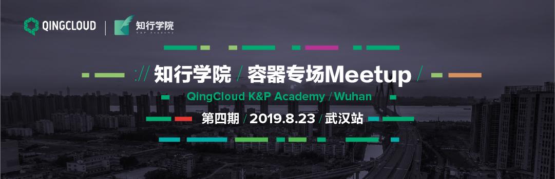 K8S 落地实践系列技术沙龙 | 知行学院 Meetup 武汉站开放报名