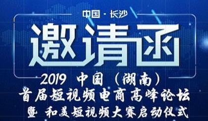 """2019中国(湖南)首届短视频电商高峰论坛暨""""和美""""短视频大赛启动仪式"""