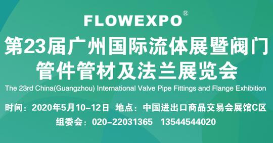 第23届广州国际流体展暨阀门管件管材及法兰展览会