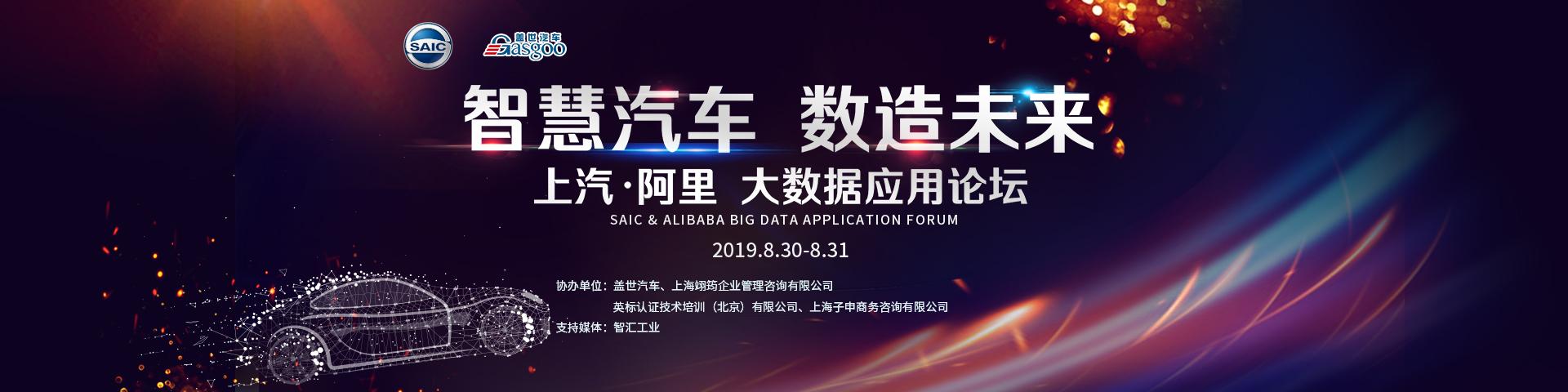 2019年上汽·阿里大数据应用论坛详细议程