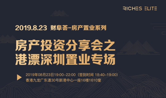 财阜荟房产投资分享会-港漂深圳置业专场