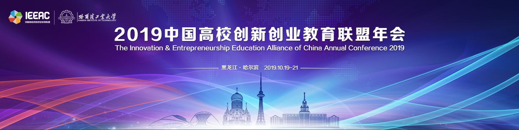 2019中国高校创新创业教育联盟年会
