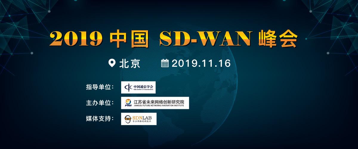 2019中国SD-WAN峰会
