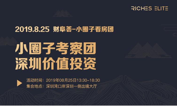 财阜荟—深圳价值投资小圈子考察团