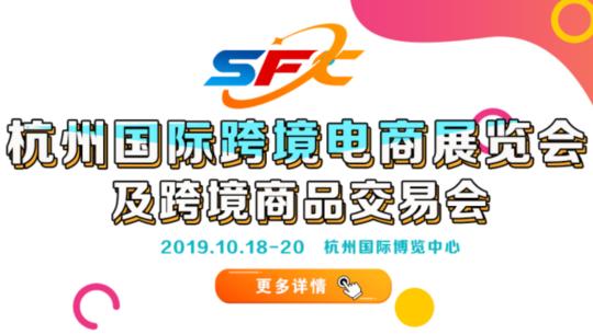 第二届杭州跨境电商博览会