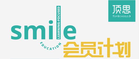 SMILE学校会员计划