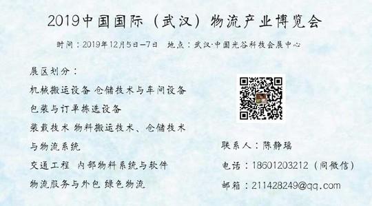 2019中国国际武汉物流展览会