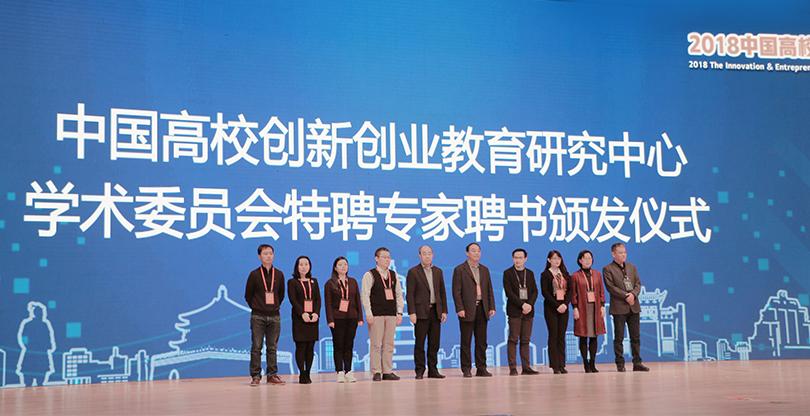 中国民办教育联盟_2019中国高校创新创业教育联盟年会