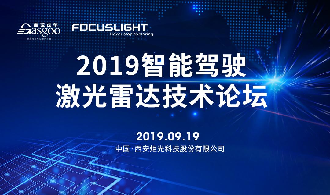 2019智能驾驶激光雷达技术论坛