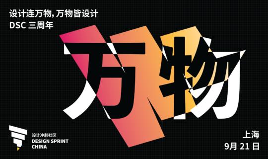 设计冲刺中国三周年大会