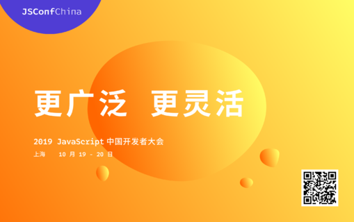 2019 JavaScript 中国开发者大会   JSConf China 2019