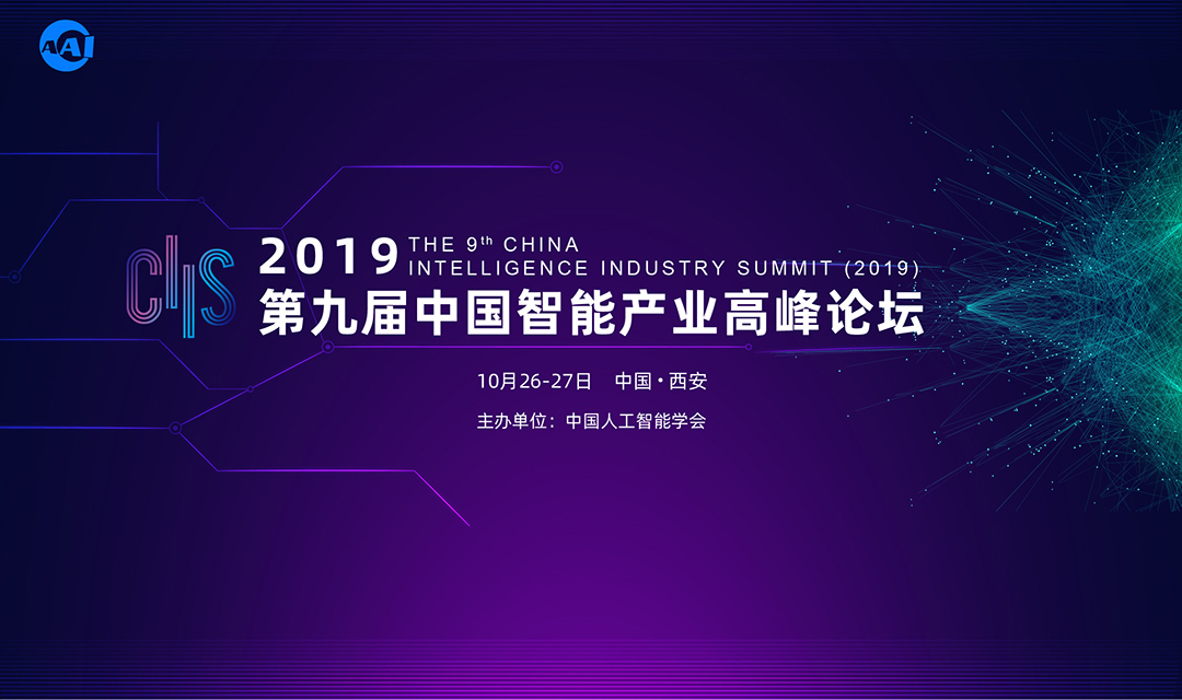 2019CIIS 中国智能产业高峰论坛