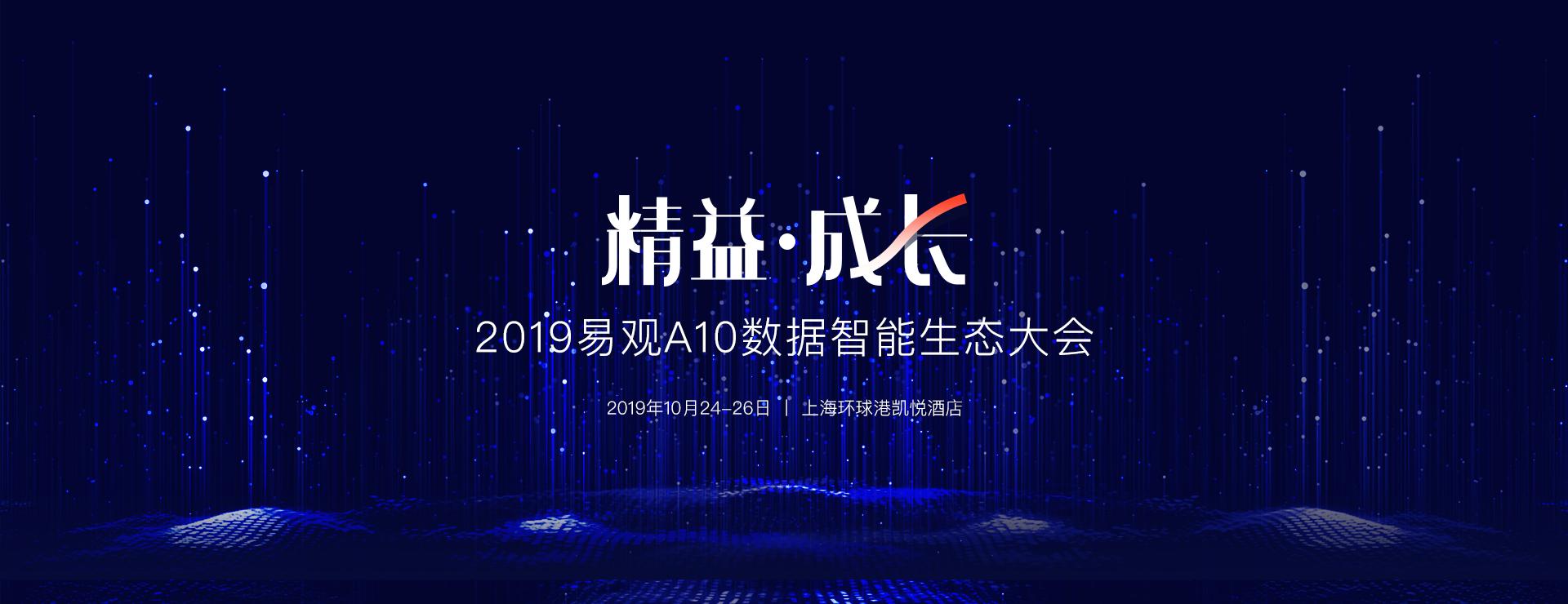 2019 易观A10 数据智能生态大会