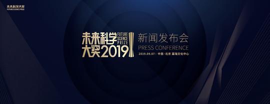 2019未来科学大奖新闻发布会
