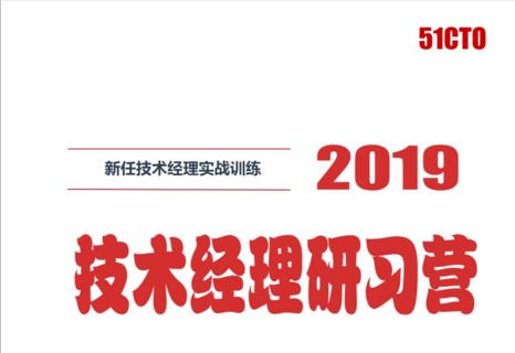 2019技术经理研习营