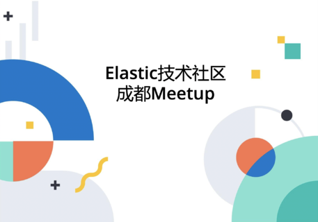 Elastic 成都 Meetup