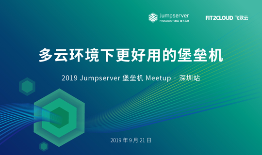 2019 Jumpserver 堡垒机 Meetup · 深圳站