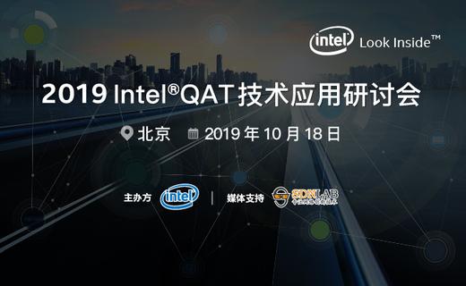 2019 Intel® QAT 技术应用研讨会