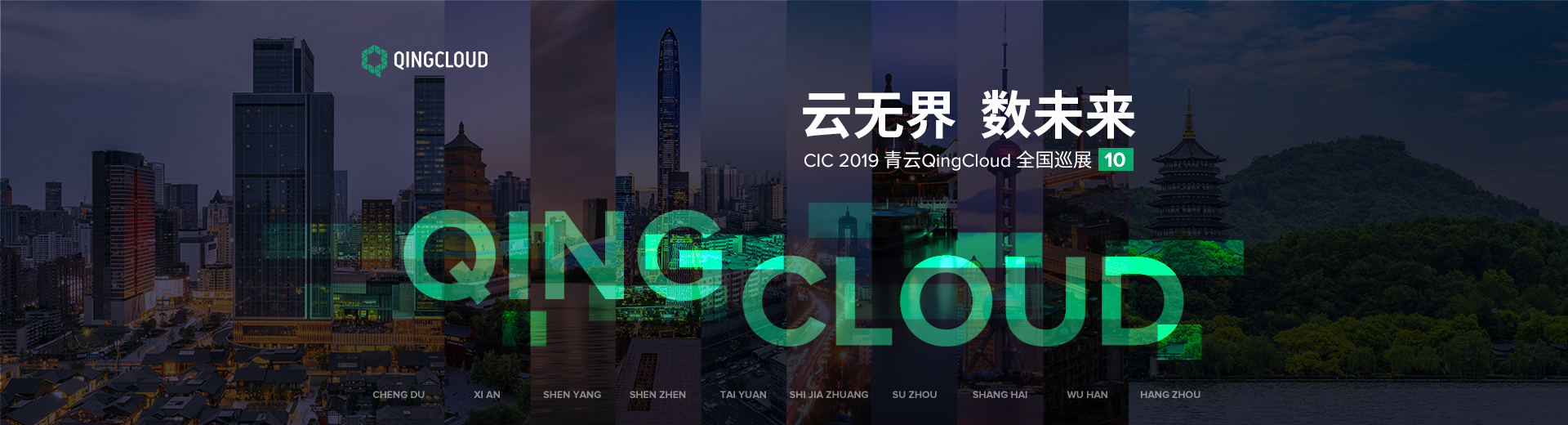 CIC 2019 青云QingCloud 全国巡展