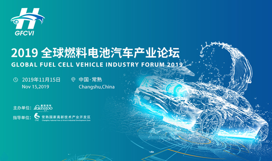 2019全球燃料电池汽车产业论坛 Global Fuel Cell Vehicle Industry Forum 2019