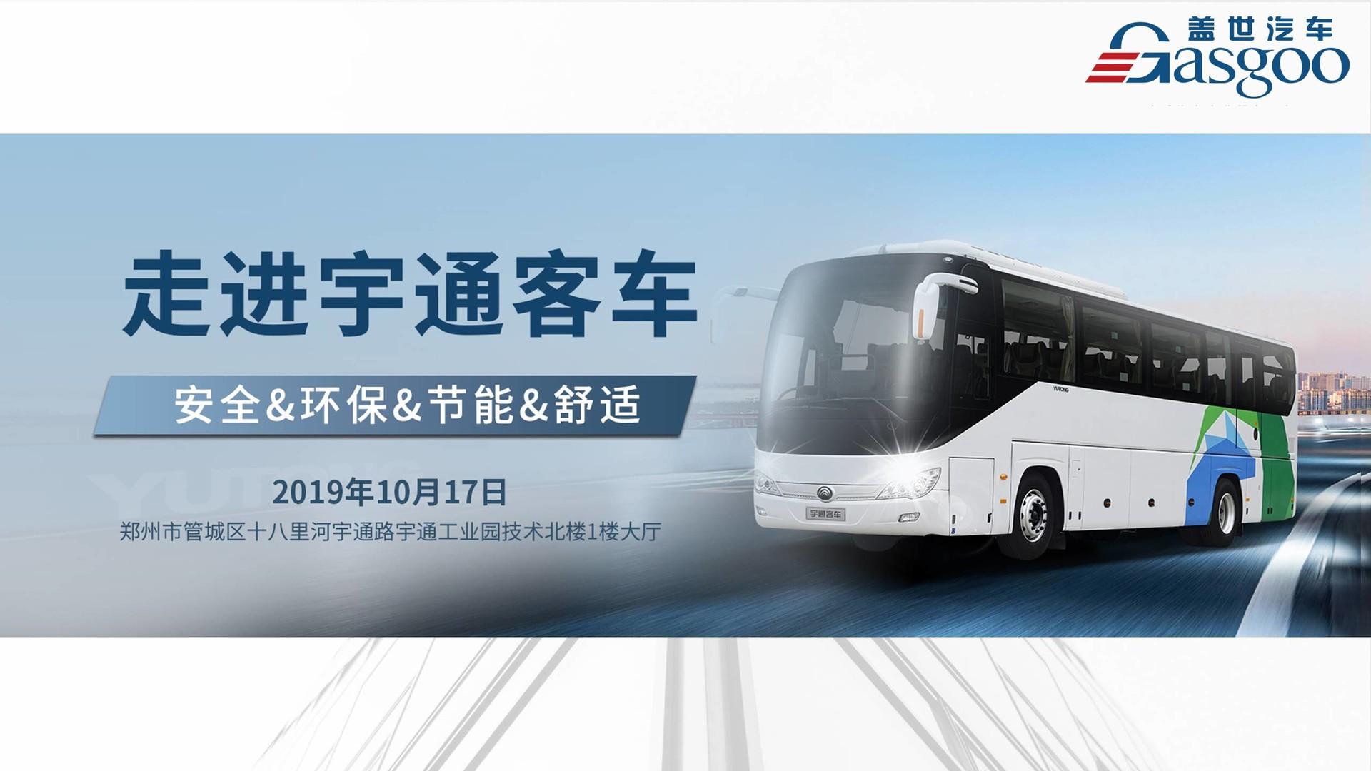 走进宇通客车 - 安全、环保、节能、舒适
