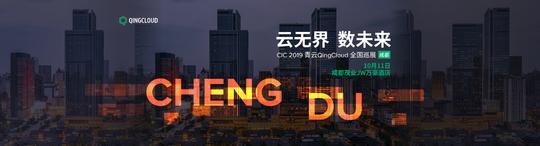 成都站 — CIC 2019 青云QingCloud 全国巡展