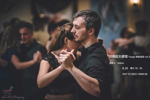 10.16 周三 阿根廷大使馆Tango体验活动