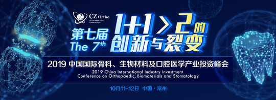 第七届中国骨科、生物原料及口腔医学家当峰会